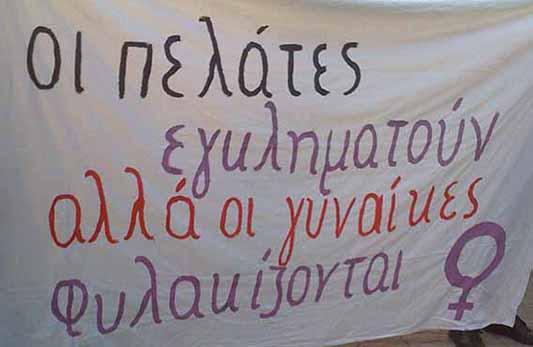 Πρωτοβουλία αλληλεγγύης  στις διωκόμενες οροθετικές γυναίκες