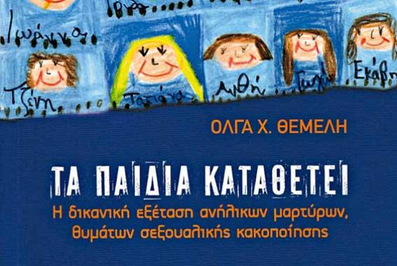 ta_paidia_katathetei_olga_themelipg
