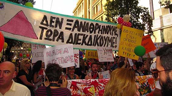ΣΥΔ: «Εγκληματική ρατσιστική επίθεση μίσους κατά τρανς γυναίκας στην Εύβοια»