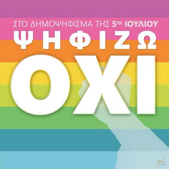 Κείμενο αντιρατσιστικών, ΛΟΑΤ και εργατικών οργανώσεων της Θεσσαλονίκης για ένα βροντερό ΟΧΙ στο δημοψήφισμα