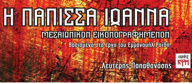 """Η """"Πάπισσα Ιωάννα"""" στην Αθήνα!"""