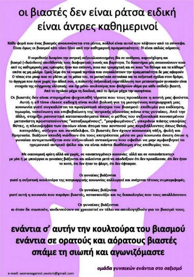 poster_rape culture_final