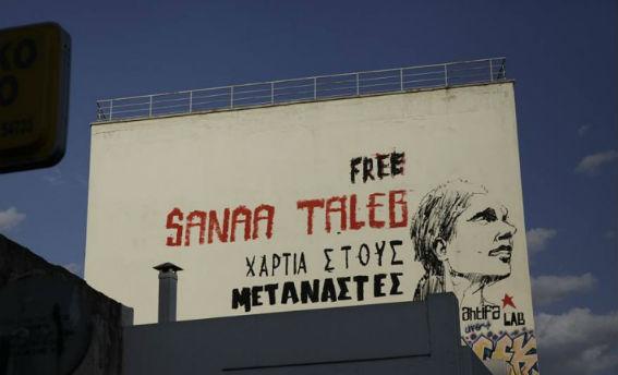 Η Sanaa Taleb και 40 από τις συγκρατούμενές της σε απεργία πείνας