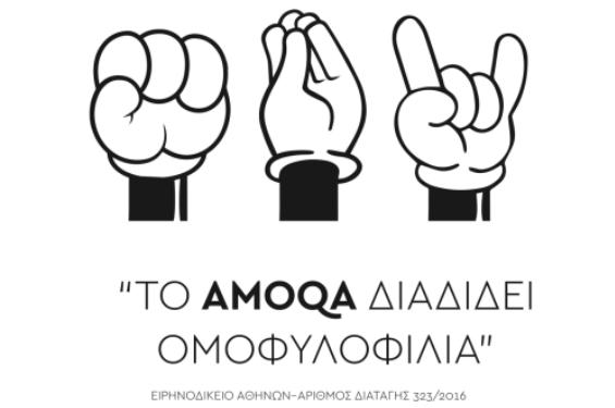 Το AMOQA (θα συνεχίσει να) διαδίδει την ομοφυλοφιλία