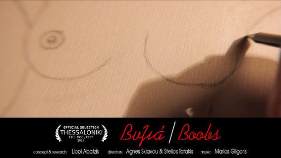 Μια κουβέντα με την Ανιές Σκλάβου και τον Στέλιο Τατάκη, δημιουργούς του ντοκιμαντέρ «Βυζιά»