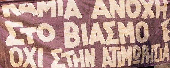 «Αθώοι» οι δύο κατηγορούμενοι για βιασμό στη Ξάνθη [ανώνυμη συνέντευξη]
